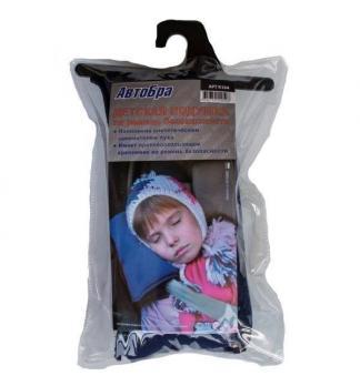 Подушка детская на автомобильный ремень АвтоБра